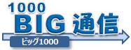 BIG 1000通信